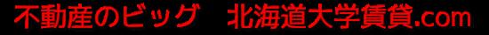 北海道大学の賃貸情報サイト|北海道大学の不動産の事ならお任せください|不動産のビッグ北12条北大前店。札幌の賃貸マンション情報豊富